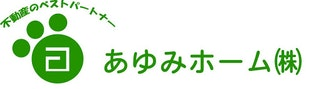 あゆみホーム株式会社