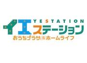 株式会社ホームライフ イエステーション姫路店