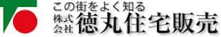 株式会社徳丸住宅販売