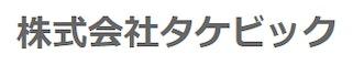 株式会社タケビック